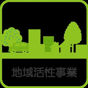 地域活性事業部会