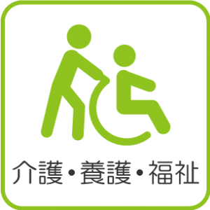 介護・養護・福祉部会