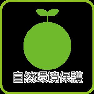 自然環境保護部会