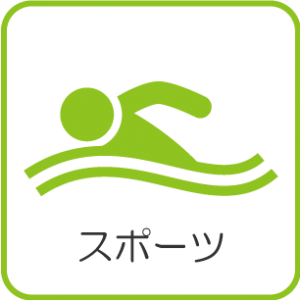 スポーツ部会